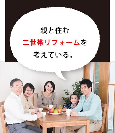 親と住む二世帯リフォームを考えている。
